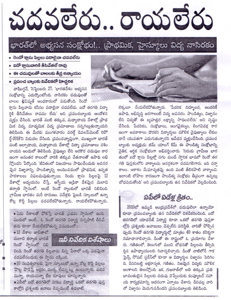 చదవలేరు.. రాయలేరు  Article Published by Andhrajyothi news paper Hyderabad edition on 28th September 2017.