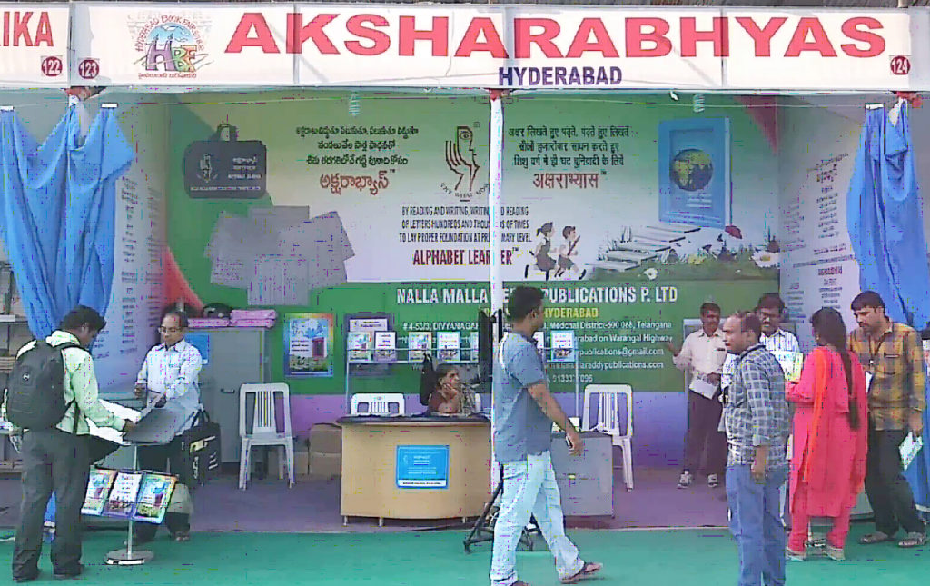 Hyderabad National Book Fair