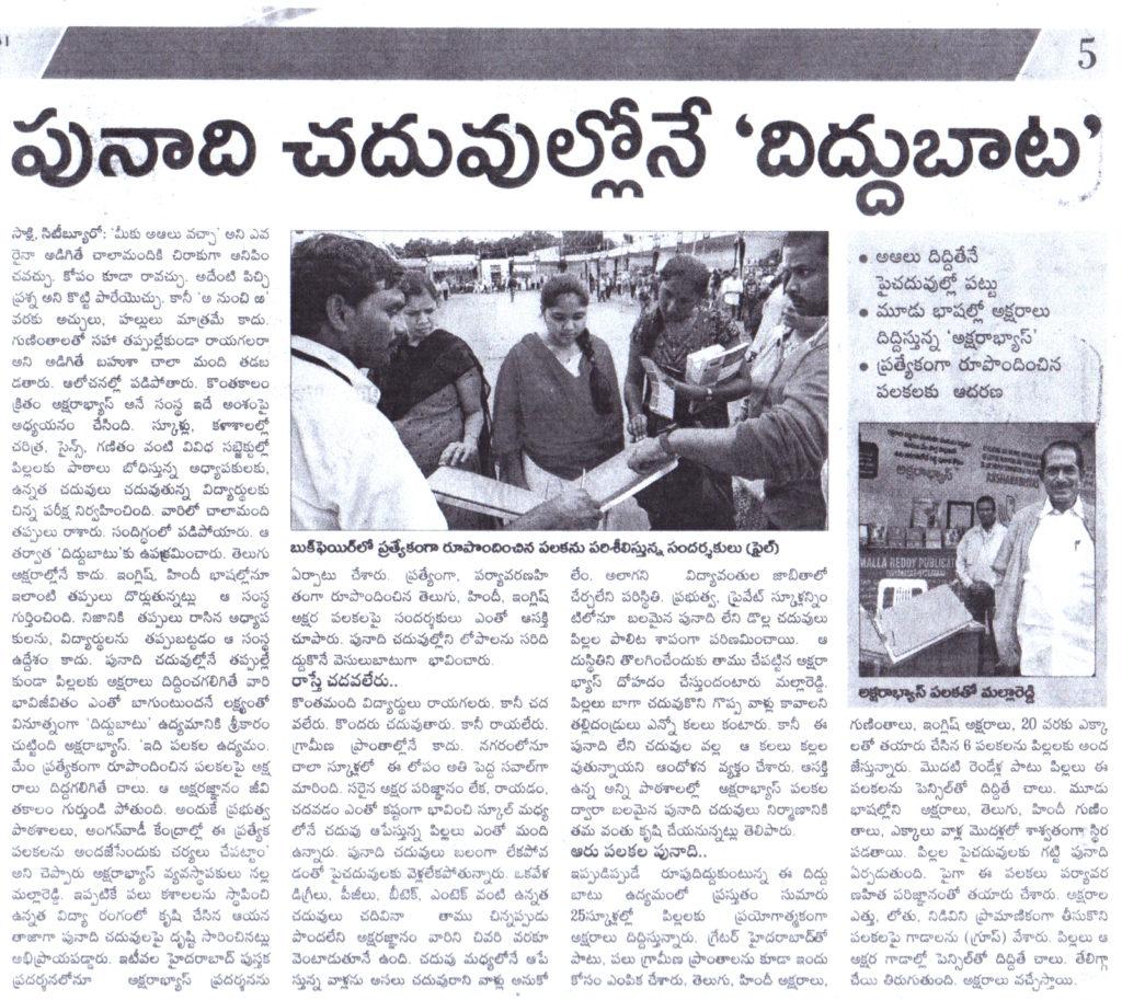 పునాది చదువుల్లోనే  'దిద్దుబాట ' Article  Published by sakshi newspaper Hyderabad edition on 27th December 2018