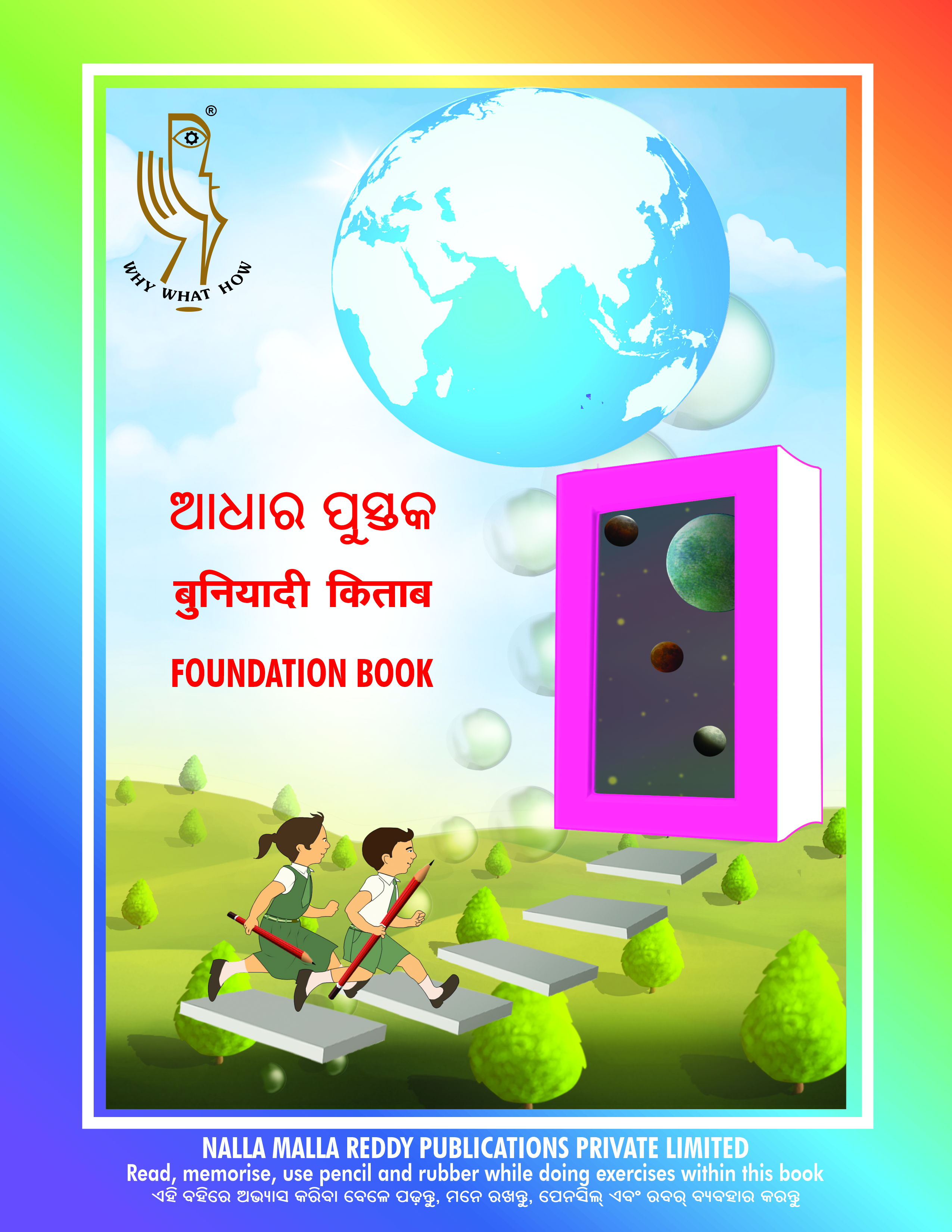 FOUNDATION BOOK -ORIYA 1