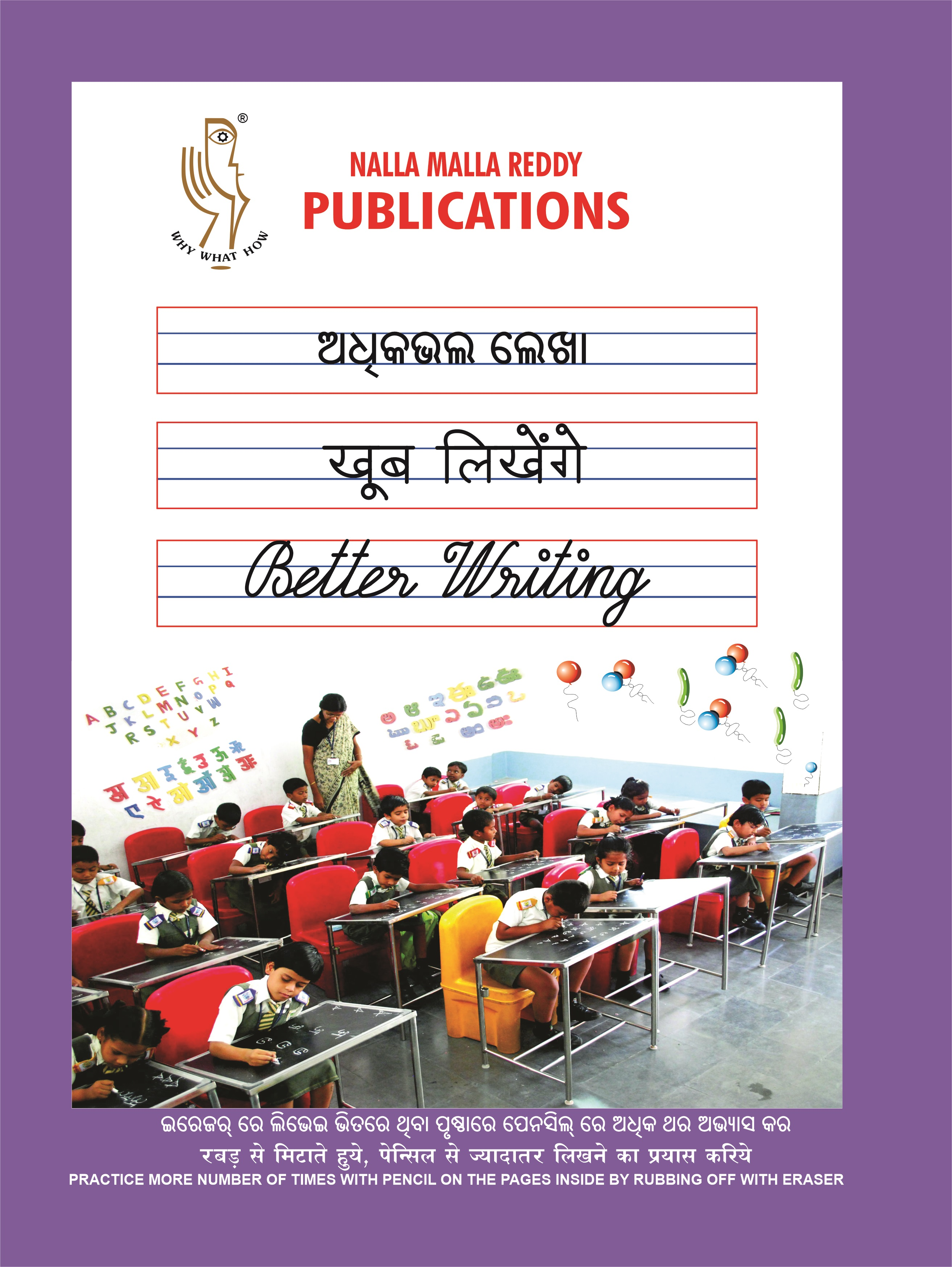 oriya copy writing - 1